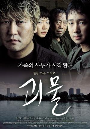 The_Host_film_poster
