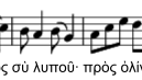 Seikliův epitaf – nejstarší píseň světa - 639px-seikilos_score-svg