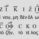 Seikliův epitaf – nejstarší píseň světa - snimek-obrazovky-2018-07-15-v-10-59-46