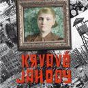 Krutý osud Češky, která zažila osmnáct lety ponížení v ruských gulazích - 15-09vera-sosnarova