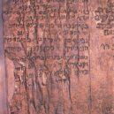Měděný svitek od Mrtvého moře – informace k 2000 let starému pokladu - 800px-Part_of_Qumran_Copper_Scroll_(2)